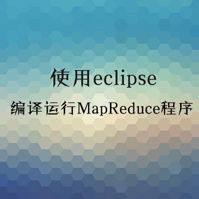 build-mapreduce-using-eclipse
