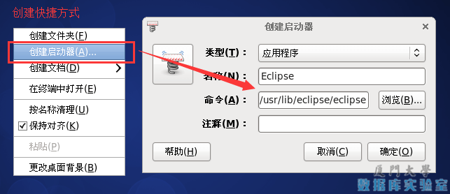 安装Eclipse